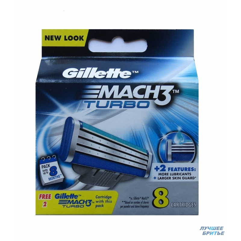 Лезвия Gillette Mach3 Turbo 8 шт. в уп.  Германия
