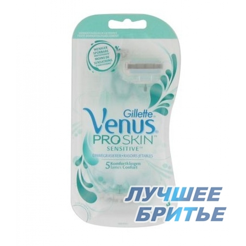 Набор женских одноразовых бритвенных станков Gillette  Venus Proskin Sensitive   3шт. в упаковке